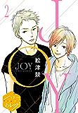 JOY 分冊版(2) (ハニーミルクコミックス)