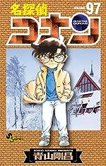 名探偵コナン 97巻