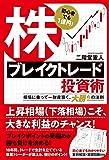 株ブレイクトレード投資術: 初心者でも1億円! 相場に乗って一財産築く、大勝ちの法則