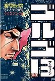 ゴルゴ13(93) (ビッグコミックス)