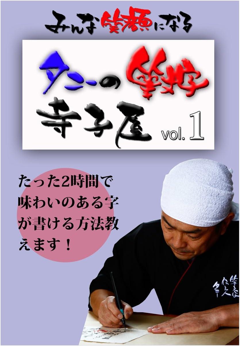 タニーの 筆文字 寺子屋 字の練習 うまく書ける DVD (vo.1)