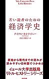 若い読者のための経済学史 【イェール大学出版局 リトル・ヒストリー】