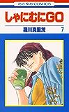 しゃにむにGO 7 (花とゆめコミックス)