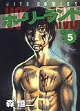 ホーリーランド 5 (ジェッツコミックス)