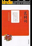 花间词——中华传统诗词经典 (中华书局出品)