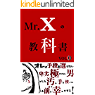 Mr.Xの教科書 vol.0