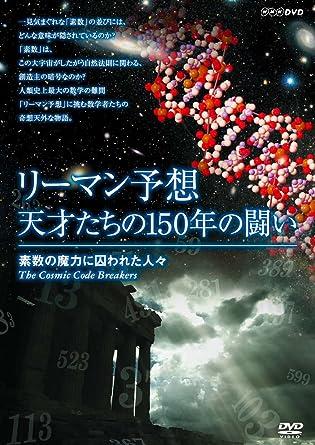 Amazon.co.jp | リーマン予想・...