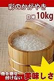 30年産 埼玉県産彩のかがやき10kg(5kg×2袋) (検査一等米)