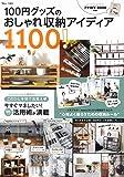 100円グッズのおしゃれ収納アイディア1100! (TJMOOK)
