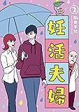 妊活夫婦 2【フルカラー】 (comico)