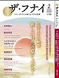 ザ・フナイ vol.148(2020年2月号)