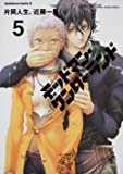 デッドマン・ワンダーランド (5) (角川コミックス・エース 138-12)
