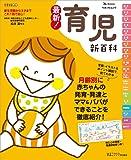 最新!  育児新百科 (ベネッセ・ムック たまひよブックス たまひよ新百科シリーズ)