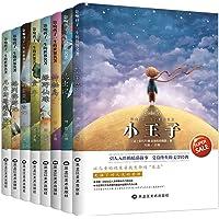 影响孩子一生的世界名著全8册 小王子 昆虫记绿野仙踪童年 二三四五六年级小学生课外阅读书籍必6-7-9-10-12-15岁畅销儿童文学读物