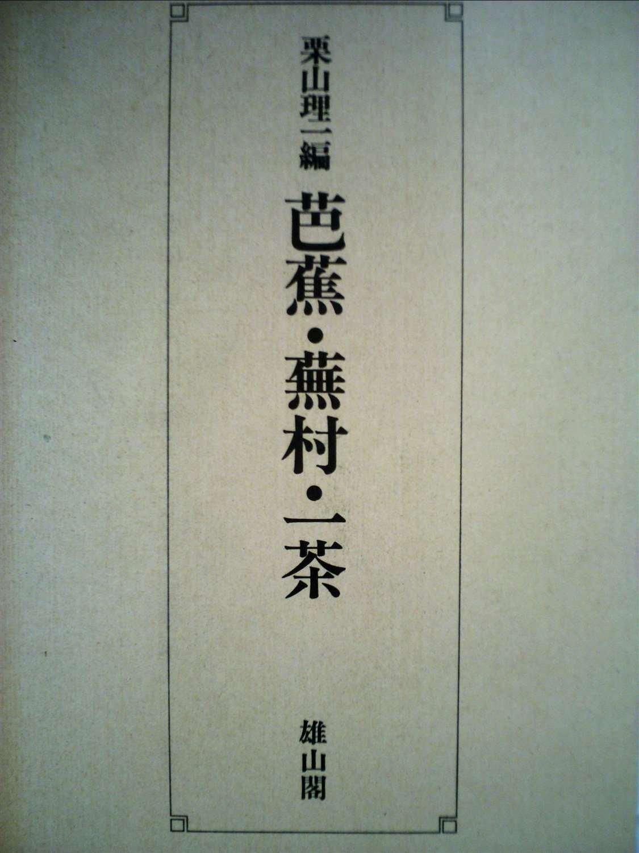 芭蕉・蕪村・一茶 (1978年) | 栗...
