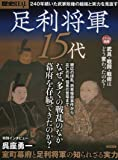 歴史REAL足利将軍15代 (洋泉社MOOK 歴史REAL)