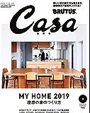 Casa BRUTUS(カーサ ブルータス) 2019年 2月号 [理想の家のつくり方] [雑誌]