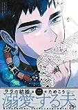 ララの結婚 2 (ビーボーイコミックスDX)