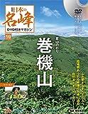 日本の名峰 DVD付きマガジン 59号 (巻機山) [分冊百科] (DVD付)