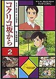 フィルム・コミック コクリコ坂から 2 (アニメージュコミックス)