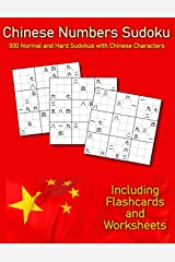 Chinese Numbers Sudoku: 300 Normal and Hard Sudokus with Chinese Characters Paperback
