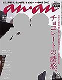 anan(アンアン) 2020年 1月22日号 No.2184 [チョコレートの誘惑。] [雑誌]
