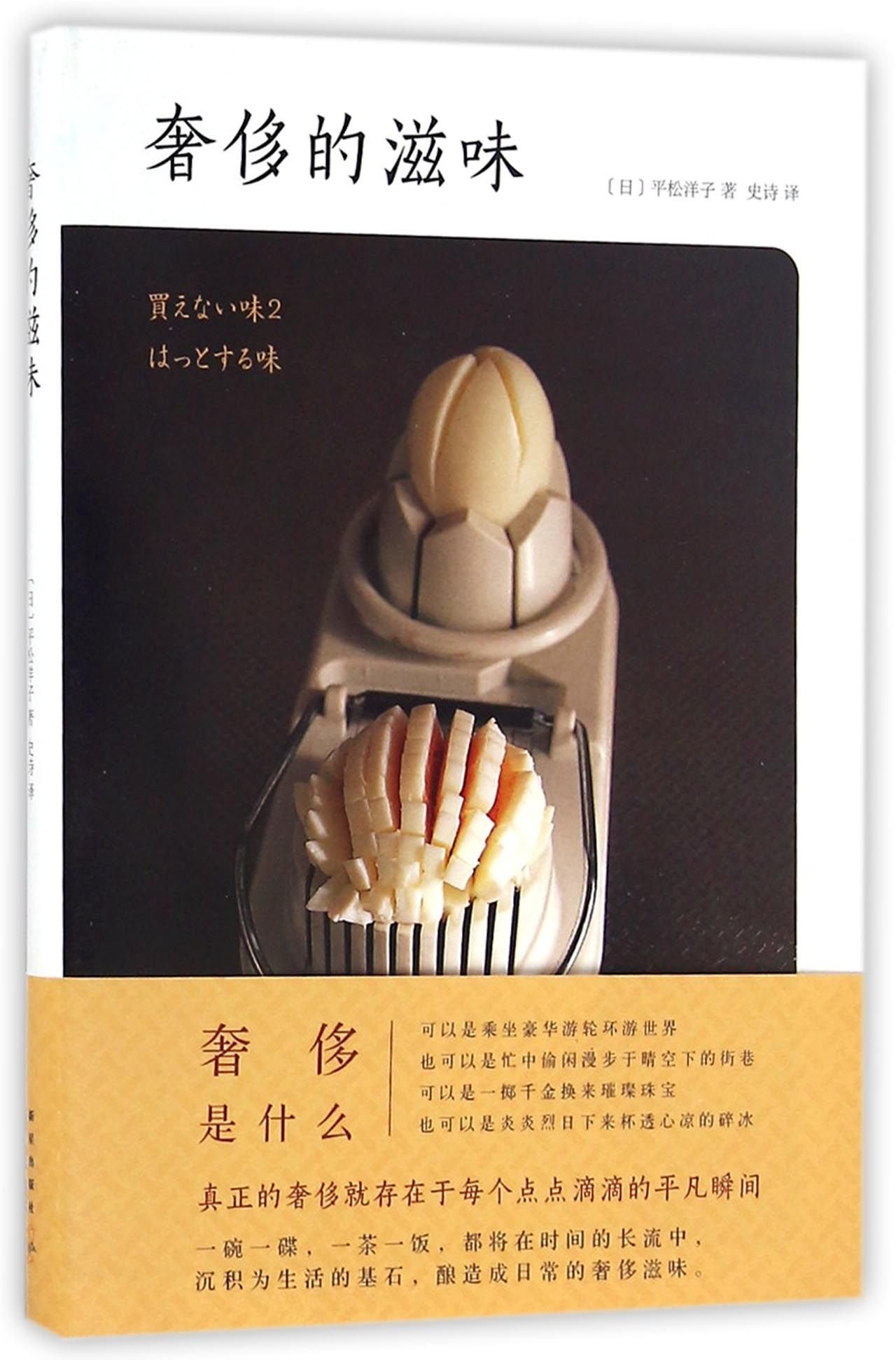 Download The Taste of Luxury (Chinese Edition) PDF