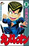 カメレオン(3) (週刊少年マガジンコミックス)