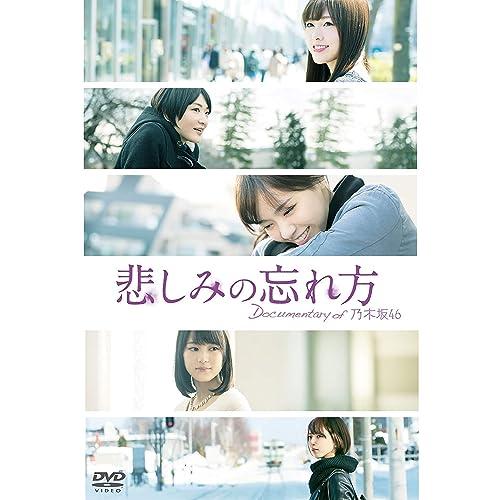 悲しみの忘れ方 Documentary of 乃木坂46 Blu-ray スペシャル・エディション(2枚組) 監督:丸山健志