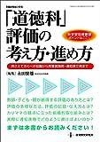 「道徳科」評価の考え方・進め方 (教職研修総合特集)