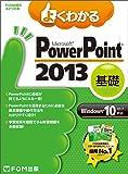 Microsoft PoewrPoint 2013 基礎 Windows 10/8.1/7対応 (FOM出版のみどりの本)