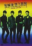 飛輪海 想入飛飛 FAHRENHEIT'S FANTASY WORLD TOUR TAIPEI SPECIAL~JAPAN EDITION~[DVD]