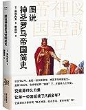 图说神圣罗马帝国简史