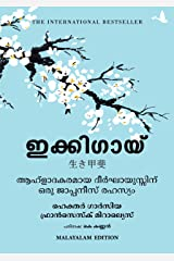 Ikigai (Malayalam) (Malayalam Edition) Kindle Edition
