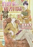 伯爵家の蔵書目録 セント・ラファエロ妖異譚1 (講談社X文庫)