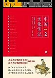 中国文化常识2(遴选传统文化知识关键点,一本了解中国文化的微型百科)