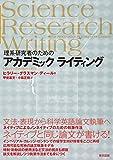理系研究者のためのアカデミック ライティング