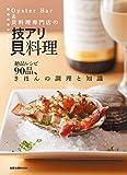 技アリ貝料理 (旭屋出版MOOK)