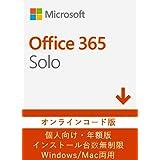 Microsoft Office 365 Solo (最新 1年更新版)|オンラインコード版|Win/Mac/iPad|インストール台数無制限