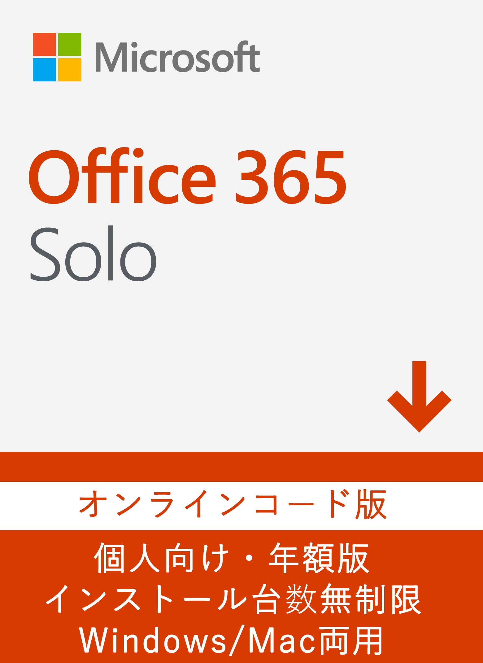 Microsoft Office 365 Solo (最新 1年版)|オンラインコード版|Win/Mac/iPad|インストール台数無制限|メーカー主催3000円キャッシュバック実施中(12/25まで