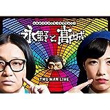 永野と高城。 [DVD]