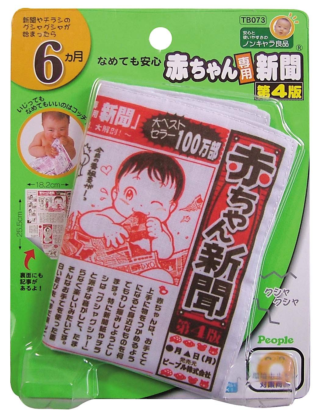I am reliable baby-only newspaper even lick (japan import)