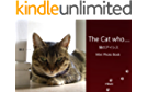 The Cat who.... 猫のアイシス Mini Photo Book (The Cat who.... アイとちび)