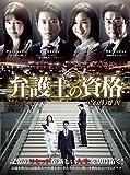 [DVD]弁護士の資格〜改過遷善 DVD-BOX1