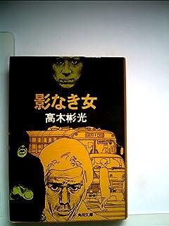 死を開く扉 (角川文庫 緑 338-15...