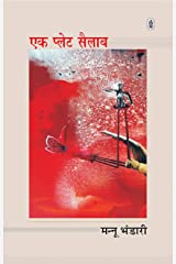 Ek Plate Sailab Paperback