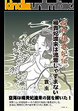 ryujinyoukihiden1: youkihitoraiharugenjyasumanai (Japanese Edition)