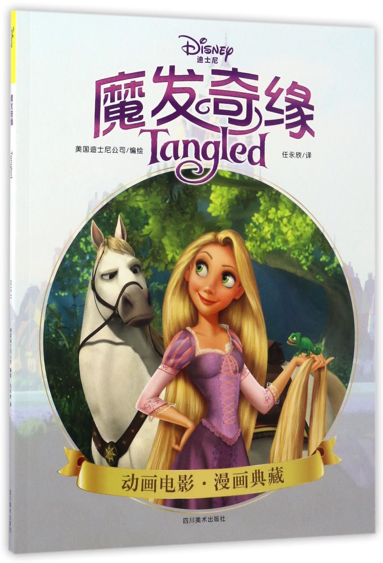 The Art of Tangled (Chinese Edition) PDF