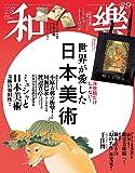 和樂(わらく) 2019年 08 月号 [雑誌]