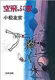 空飛ぶ窓 (文春文庫)